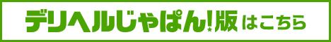 ここ恋店舗詳細【デリヘルじゃぱん】