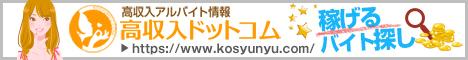 加古川市の風俗求人なら【高収入ドットコム】でバイト探し