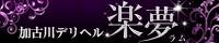 加古川デリヘル楽夢【ラム】